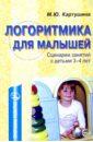 Картушина Марина Юрьевна Логоритмика для малышей. Сценарии занятий с детьми 3-4л