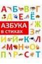 Азбука в стихах, Филиппова Анастасия Павловна