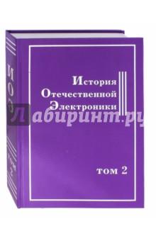 История Отечественной Электроники. В 2-х томах. Том 2