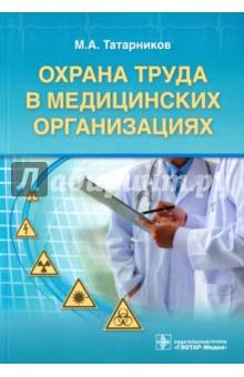 Охрана труда в медицинских организациях работы с повышенной опасностью изоляционные работы