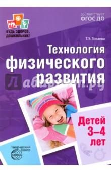 Технология физического развития детей 3-4 лет. ФГОС консультирование родителей в детском саду возрастные особенности детей
