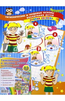 Комплект плакатов - 4 шт. Гигиенические и трудовые основы воспитания детей. ФГОС ДО комплект плакатов утренняя гимнастика для детей фгос