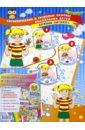 Комплект плакатов - 4 шт. Гигиенические и трудовые основы воспитания детей. ФГОС ДО