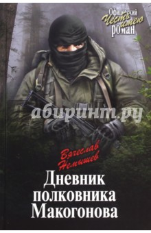 Дневник полковника Макогонова ирина горюнова армянский дневник цавд танем