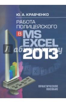 Работа полицейского в MS EXCEL 2013. Практическое пособие (+CD) excel高效办公:数据处理与分析(修订版)(附cd光盘1张)