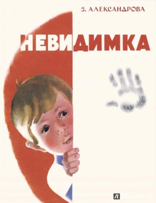 Иллюстрация 1 из 42 для Невидимка - Зинаида Александрова | Лабиринт - книги. Источник: Лабиринт