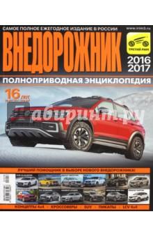 Внедорожник 2016/2017 виброшумоизоляция автомобиля в курске