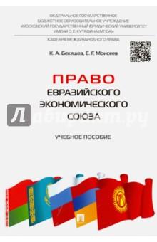 Право Евразийского экономического союза. Учебное пособие право европейского союза учебное пособие