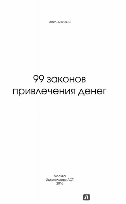 Иллюстрация 1 из 19 для 99 законов привлечения денег - Парабеллум, Шевченко, Белановский | Лабиринт - книги. Источник: Лабиринт