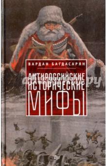 Антироссийские исторические мифы монеты допетровской руси редакция 6