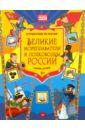 Плаксунова Дарья Великие мореплаватели и полководцы России. Узнаём, играем
