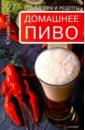 Гайдук Юлиан Домашнее пиво. Технология и рецепты гайдук ю домашнее пиво технология и рецепты