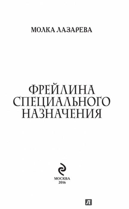ФРЕЙЛИНА СПЕЦИАЛЬНОГО НАЗНАЧЕНИЯ 2 СКАЧАТЬ БЕСПЛАТНО