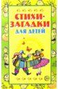 Мазнин Игорь Александрович Стихи-загадки для детей мазнин игорь александрович стихи загадки для детей