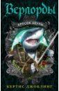 Джоблинг Кертис Бросок акулы все цены