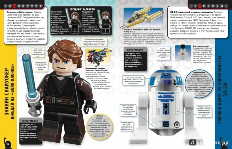 Иллюстрация 1 из 23 для LEGO Star Wars. Полная коллекция мини-фигурок со всей галактики - Долан, Доусетт, Лэст | Лабиринт - книги. Источник: Лабиринт