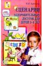Картушина Марина Юрьевна Сценарии оздоровительных досугов для детей 3-4 лет