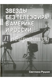 Звезды без телеэфира в  Америке и России вигантол в аптеках красноярска