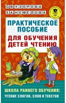 Практическое пособие для обучения детей чтению издательство аст книга для чтения в детском саду младшая группа 3 4 года