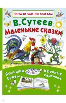 Маленькие сказки только для мальчиков девочкам читать запрещено