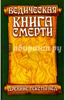 Ведическая книга смерти. Древние тексты Вед кара и стратегия духовного пути ведическая традиция книга 1 самовоспитание