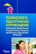 Психолого-педагогическое сопровождение реализации ФГОС ДО