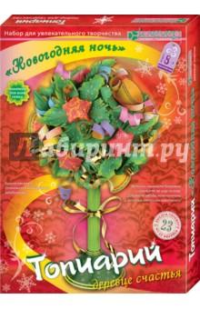 Купить Набор для детского творчества. Топиарий Новогодняя ночь (АБ 41-536), Клевер, 3D модели из бумаги