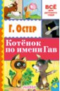 все цены на Остер Григорий Бенционович Котёнок по имени Гав онлайн