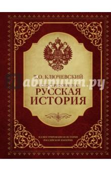 Иллюстрированная русская история крот истории