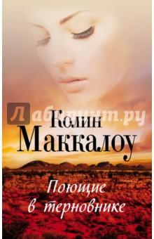 Поющие в терновнике игорь атаманенко сага о шпионской любви