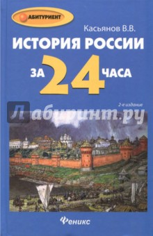 Пособие позволяет в кратчайшие сроки подготовиться к экзамену по истории России. Предназначено выпускникам образовательных учреждений, абитуриентам, а также всем, кто интересуется историей России.