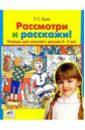 Буре Роза Семеновна Рассмотри и расскажи! Тетрадь для занятий с детьми 5-7 лет
