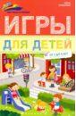 Игры для детей от 3 до 4 лет