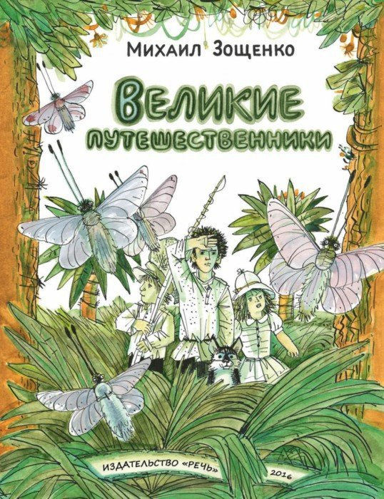 Иллюстрация 1 из 40 для Великие путешественники - Михаил Зощенко | Лабиринт - книги. Источник: Лабиринт