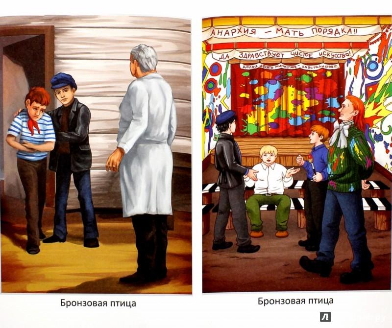 Иллюстрация 1 из 21 для Трилогия: Кортик. Бронзовая птица. Выстрел - Анатолий Рыбаков | Лабиринт - книги. Источник: Лабиринт