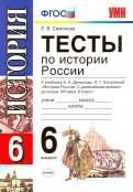 История России. 6 класс. Тесты. ФГОС