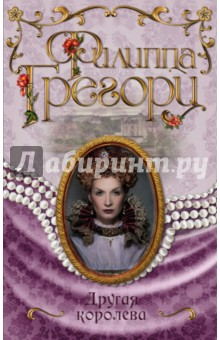 Другая королева ольга дмитриева елизавета тюдор