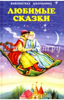 Любимые сказки андерсен г х перро ш волшебные сказки пряничный домик