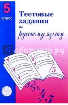 Русский язык. 5 класс. Тестовые задания для проверки знаний учащихся