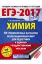 ЕГЭ-17. Химия. 50 тренировочных вариантов экзаменационных работ