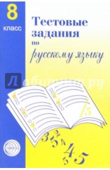 Русский язык. 8 класс. Тестовые задания для проверки знаний учащихся