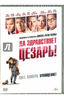 Zakazat.ru: Да здравствует Цезарь! (DVD). Коэн Джоэл, Коэн Итан