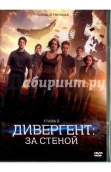 Дивергент, глава 3. За стеной (DVD)
