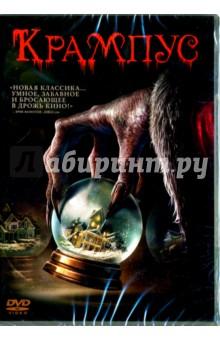 Zakazat.ru: Крампус (DVD). Догерти Майкл