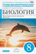Биология. Многообразие живых организмов. Животные. 8 класс. Тетрадь для лабораторных работ. ФГОС