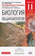 Биология. Общая биология. 11 класс. Методическое пособие. Базовый уровень. ФГОС