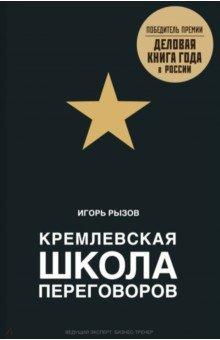 Кремлевская школа переговоров организация ведения переговоров учебное пособие