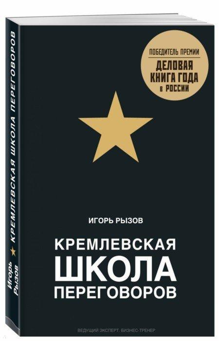 Иллюстрация 1 из 16 для Кремлевская школа переговоров - Игорь Рызов | Лабиринт - книги. Источник: Лабиринт