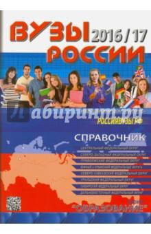 ВУЗы России 2016/17