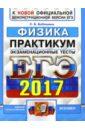 Обложка ЕГЭ 2017 Физика. Экзаменационные тесты. ОФЦ